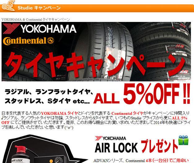 YOKOHAMA TIRE Campaign.jpg