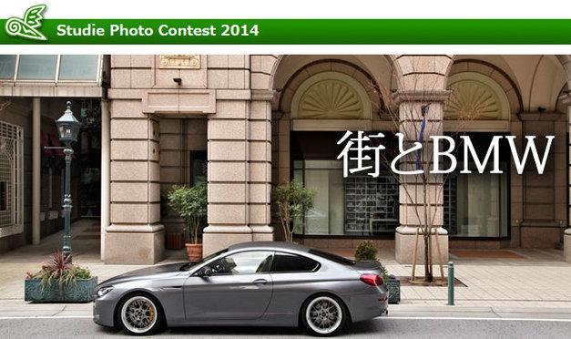 Studieフォトコンテスト2014.jpg