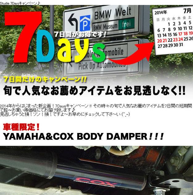 1Weekキャンペーン StudieAG+KOBE- YAMAHA COX BODY DAMPER.jpg