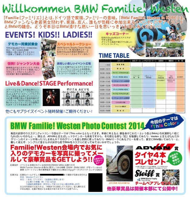 BMW Familie Westen 2014 パンフレット2.jpg