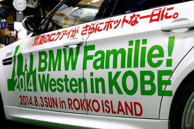 BMW Familie Westen 2014 広報車.jpg