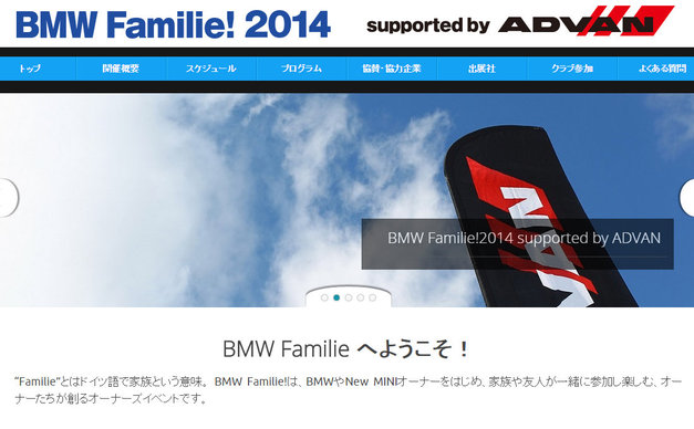 BMW Familie!2014 Supported by ADVAN.jpg