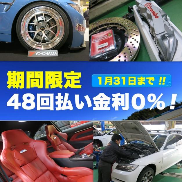 48回無金利 StudieAG.jpg