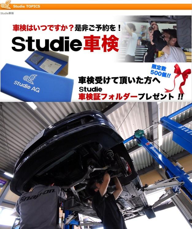 studie6kobe-車検.jpg