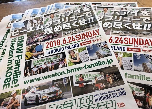 BMW Familie Westen 2018 01.JPG