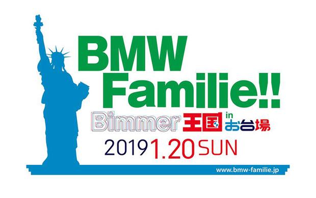 BMW Familie 2019.jpg